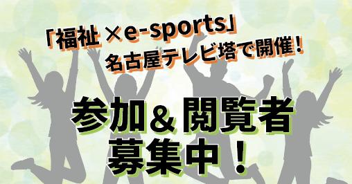 【目指せ100名参加!愛知県知事賞を障がいある方の励みに】