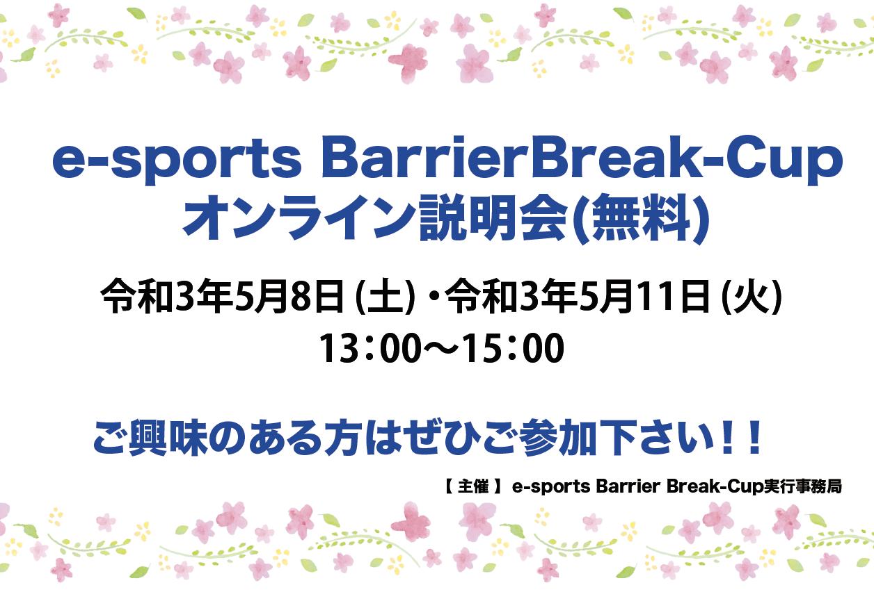 第5 回e-sports Barrier Break-Cup 参加のご案内